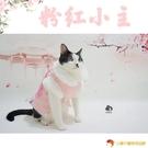 貓咪古裝格格裝粉色小主秋冬寵物狗狗唐裝宮廷裝旗袍過新年【小獅子】