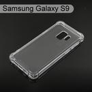 四角強化透明防摔殼 Samsung Galaxy S9 (5.8吋)