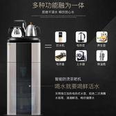 飲水機 金盾飲水機下置水桶立式冷熱茶吧機家用 全自動上水臺式小型迷你220V