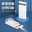 【免運費】隱藏式自帶線行動電源 10000mAh 可同時充4支手機 4種接口 LED燈照明 電量顯示 台灣公司貨