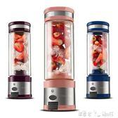 榨汁機 cup1榨汁機 迷你電動榨汁杯USB充電便攜式玻璃炸水果小型 「潔思米」