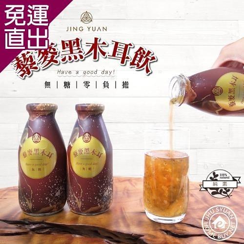 晶元 藜麥黑木耳(無糖) x12瓶(290ml/瓶)【免運直出】