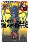 書HUNTERxHUNTER 獵人終極研究:念能力的實貌與命運的盡頭