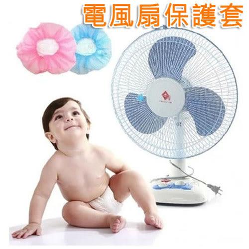 風扇罩 安全 寶寶 防護網 風扇 防夾手 保護 BW