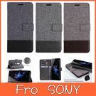 SONY XZ3 XZ2 Premium XZ2 XA2 Ultra XA2 商務質感皮套 手機皮套 插卡 支架 掀蓋殼 皮套 保護套