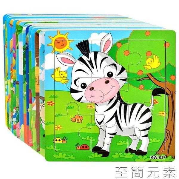 寶寶拼圖3-4-5-6-7歲2幼兒童木質玩具益智力動腦男孩女孩小孩積木 至簡元素