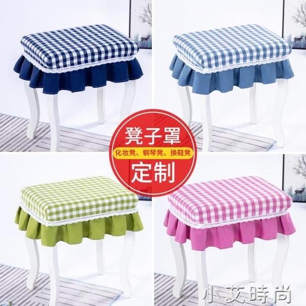 定做凳子防塵罩布藝長方形家用鋼琴凳子套圓梳妝臺凳罩化妝凳罩套 小艾新品