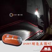 奔馳smart 小精靈汽車激情版 靈動版 後備箱照亮多達燈 感應燈 美芭
