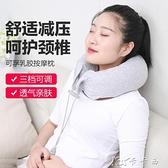 小型充電便攜式頸椎按摩器頸部家用脖子振動u型頸椎按摩枕 交換禮物