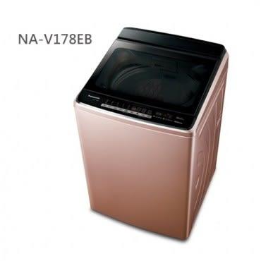 Panasonic國際牌16公斤洗衣機 NA-V178EB/PN(玫瑰金)