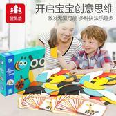 七巧板智力拼圖寶寶教具早教積木兒童玩具益智男孩女孩3-4周歲
