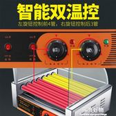 烤腸機美萊特烤腸機7管商用烤香腸熱狗機器全自動家用小型迷你烤火腿腸 220V NMS陽光好物