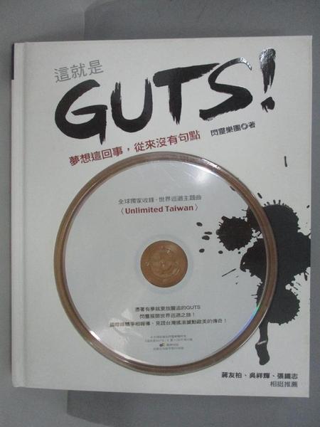 【書寶二手書T1/音樂_DJ9】這就是GUTS!:夢想這回事,從來沒有句點(附單曲1CD)_閃靈樂團