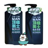 脫普 頂極男士沐浴露750g : 極爽清新 / 極淨沁涼