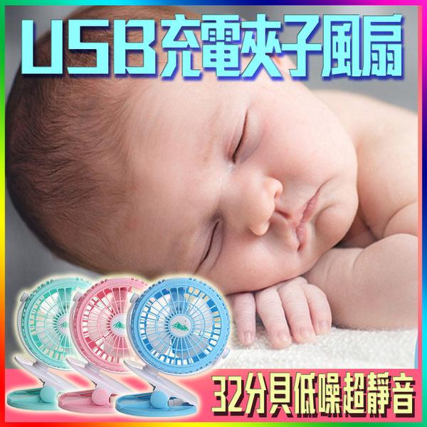 超靜音4吋夾式風扇 USB風扇 小風扇 充電式風扇 嬰兒車夾扇 風扇 桌扇 電風扇 18650鋰電池 推車夾扇