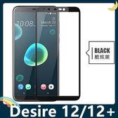 HTC Desire 12/12+ 全屏弧面滿版鋼化膜 3D曲面玻璃貼 高清原色 防刮耐磨 防爆抗汙 螢幕保護貼