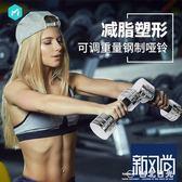 啞鈴女士男士家用健身器材練臂肌5kg一對可調節電鍍啞鈴 NMS 台北日光