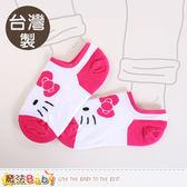 成人隱形襪(2雙一組) 台灣製Hello kitty正版 魔法Baby