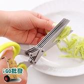 〈限今日-超取288免運〉 多功能剪刀 不銹鋼廚房剪刀 多功能家用蔥花碎食剪【F0175】