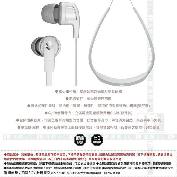 《飛翔3C》Skullcandy 骷顱糖 SMOKIN BUDS2 SB2 藍芽耳塞式耳機 白銀 S2PGHW-177