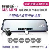 【真黃金眼】【掃瞄者】M5mini 全屏觸控式電子後視鏡 前後雙鏡頭+倒車顯影