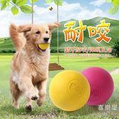 狗狗玩具耐咬實心訓練球大型犬磨牙互動橡膠球泰迪金毛寵物玩具球