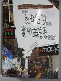 【書寶二手書T2/語言學習_ANB】體驗紐約風格實用英語會話_樸姝映
