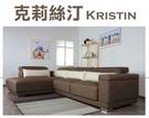 【歐雅居家】克莉絲汀L型沙發-進口貓抓布 / 沙發 / 布沙發 /三人沙發 / 獨立筒坐墊