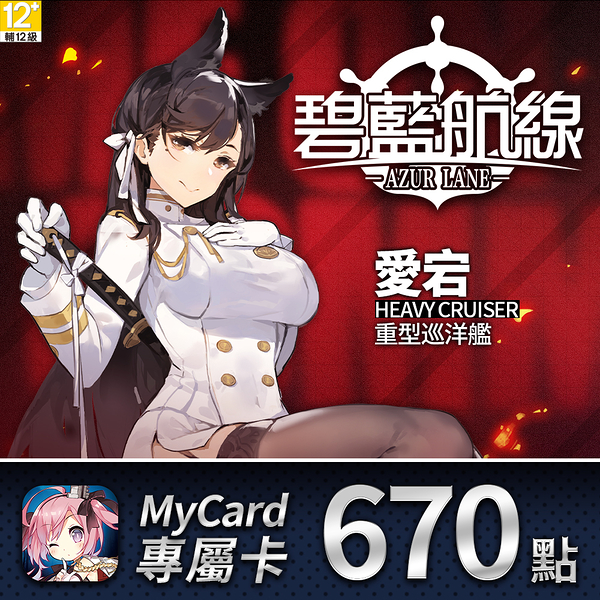 【綠蔭-全店免運】點數卡-MyCard 碧藍航線專屬卡 670點