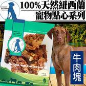 【zoo寵物商城】100% 天然紐西蘭寵物點心》牛肉塊-500g
