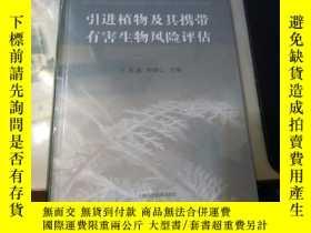 二手書博民逛書店罕見引進植物及其攜帶有害生物風險評估【精裝本】Y216550 王