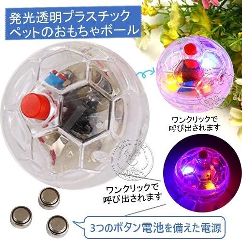【培菓幸福寵物專營店】DYY》發光透明塑料寵物玩具球