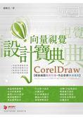 CorelDraw 向量視覺設計寶典