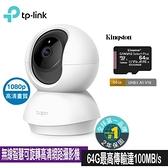 【南紡購物中心】限量促銷 TP-Link Tapo C200 無線可旋轉網路攝影機 (含Kingston 金士頓 64G 記憶卡)