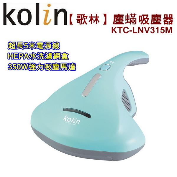 【歌林】塵蟎吸塵器 除蟎機 KTC-LNV315M 保固免運