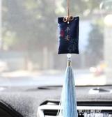 福袋-平安符護身符袋裝寶寶胎發胎毛保平安福袋空袋隨身香囊香包祈福袋 東川崎町