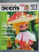 【書寶二手書T3/雜誌期刊_YBX】Bean s玩具誌_Vol.1_徐月珠, 三采文化