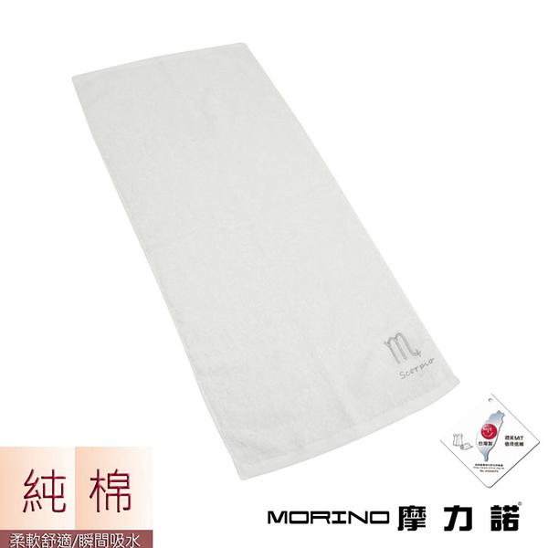 【MORINO摩力諾】個性星座毛巾-天蠍座-晶燦白