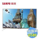 聲寶 SAMPO 65吋4K智慧聯網LED液晶電視 EM-65ZT30D