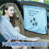 汽車隔熱遮陽擋(吸盤式) 防透視 窗簾 防曬 降溫 紫外線 側窗 護眼 米菈生活館【J028】