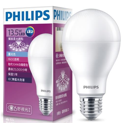 Philips 飛利浦LED廣角燈泡 13.5W 白光【愛買】