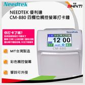 Needtek CM-880 四欄位觸控螢幕打卡鐘