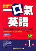 (二手書)一口氣英語(1)日常生活篇(書+1CD)