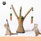 貓爬架劍麻繩 貓抓板 貓爬架 貓玩具劍麻磨爪貓抓柱跳臺寵物用品 全網最低價最後兩天igo