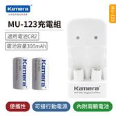 Kamera 充電組 for CR2(MU-123)