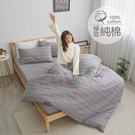 [小日常寢居]#B205#100%天然極致純棉3.5x6.2尺單人床包+雙人舖棉兩用被套+枕套三件組台灣製