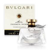 義大利 BVLGARI 寶格麗 我的夜茉莉女性淡香精 5mL 香水 ◆86小舖 ◆