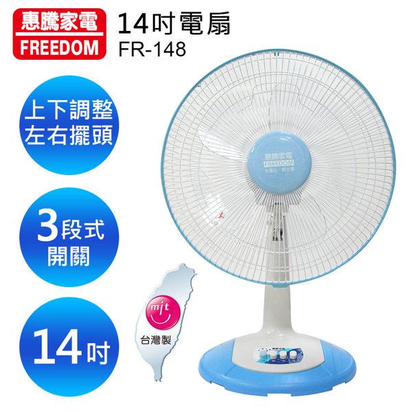 惠騰14吋桌扇/涼風扇/電扇 (FR-148)