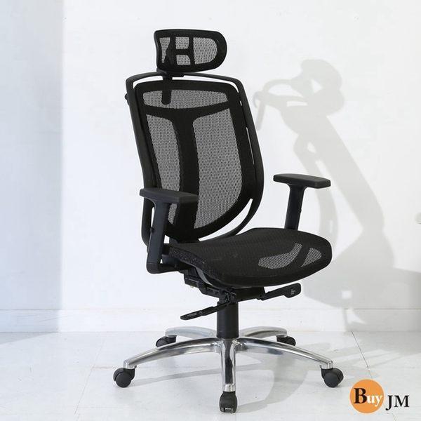 書桌 書櫃《百嘉美》巴倫全網升降扶手專利底盤鋁腳PU輪辦公椅/電腦椅/主管椅