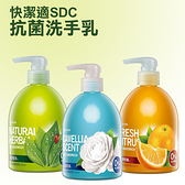 快潔適 SDC抗菌洗手乳300ml 香味可選【YES 美妝】